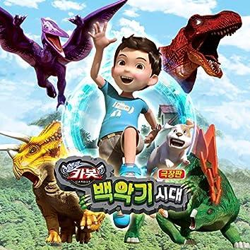 극장판 헬로카봇 백악기시대 (Original Animation Soundtrack) Pt.1
