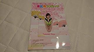 七海ティナ 恵比寿マスカッツEBISU ANIMAL ANTHEMだって恋だしんバツワンミュージックカードコード