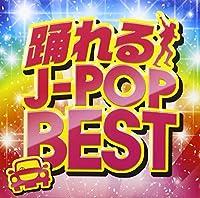踊れる J-POP BEST