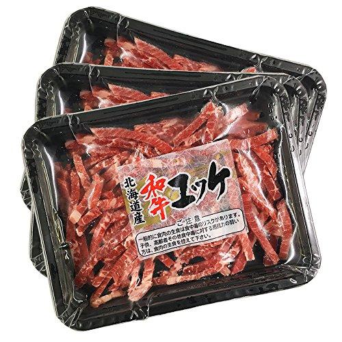 和牛ユッケ 50g 生食牛肉 黒毛和牛(北海道産) 真空 (3個セット)