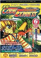 速報コードエクスプレス31 1999年6月号