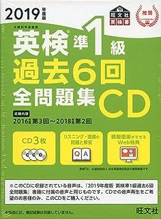 2019年度版 英検 準1級 過去6回全問題集CD (旺文社英検書)
