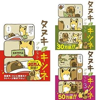 タヌキとキツネ 1-3巻 新品セット (クーポンで+3%ポイント)