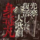 光来復活した大歌劇『身毒丸』[DVD]