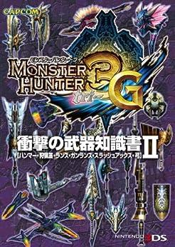 [株式会社カプコン]のモンスターハンター3(トライ)G 衝撃の武器知識書II (カプコンF)