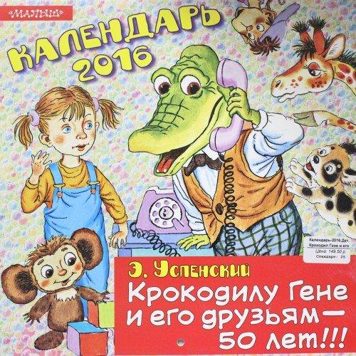 Kalendar 2016 (na skrepke). Krokodilu Gene i ego druzyam - 50 let!
