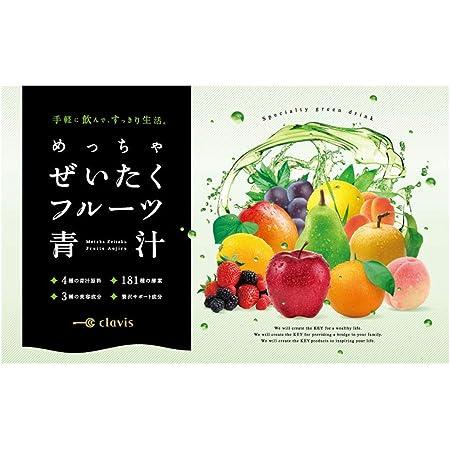 めっちゃぜいたくフルーツ青汁 [ 青汁 フルーツ青汁 置き換え 酵素 アミノ酸 ビタミン カロテン 乳酸菌 ヒアルロン酸 セラミド ] clavis 30包/1箱