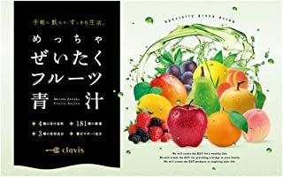 clavis サプリ 青汁 大麦若葉 めっちゃぜいたくフルーツ青汁 【3g×30包】
