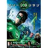 グリーンランタン(DVD) レンタル落ち