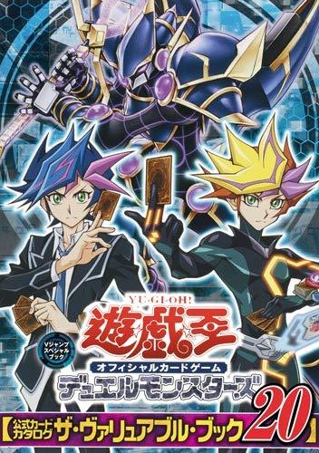 遊・戯・王ARC-V オフィシャルカードゲーム 公式カードカタログ ザ・ヴァリュアブル・ブック 20 (Vジャンプ...