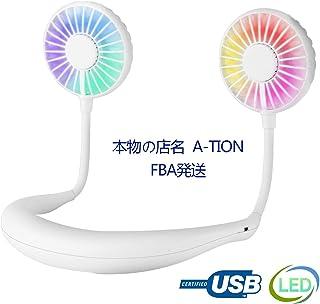 A-tion 2019年最新モード 首掛け扇風機 携帯扇風機 LEDライト 7色変える機能付き 首掛け 卓上 ポータブル 超静音 USB充電式 360°角度調整 3段風量調節 2000Mah大風量(白い)