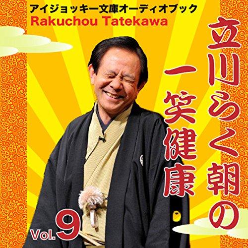 『立川らく朝の一笑健康 Vol.9』のカバーアート
