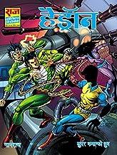 combo listing set of 2 raj comics hedron swarnanagri ki tabahi nagraj super commando dhruva new raj comics hindi series by...