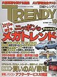 日経 TRENDY (トレンディ) 2009年 10月号 雑誌