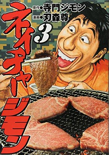 ネイチャージモン(3) (ヤンマガKCスペシャル)