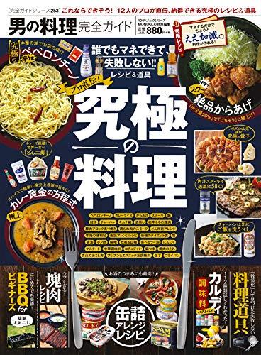 100%ムックシリーズ 完全ガイドシリーズ253 男の料理完全ガイド (100%ムックシリーズ)