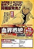 血界戦線 Back2Back 5 ([特装版コミック] ジャンプコミックス SQ.)