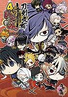 「刀剣乱舞-ONLNE-」アンソロジーコミック『4コマらんぶっ参』