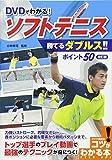 DVDでわかる! ソフトテニス 勝てるダブルス ポイント50 改訂版 (コツがわかる本!) - 小林 幸司