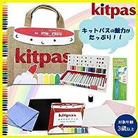 日本理化学 kitpas(キットパス) リトルアーティスト KLTA-1