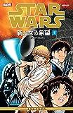 Star Wars - A New Hope Vol. 1 (Star Wars A New Hope)