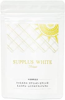 サプラスホワイト ビタミンC リコピン サプリメント 飲む夏の対策 【国内生産/1日2粒/1ヶ月分】