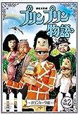 連続人形劇 プリンプリン物語 ガランカーダ編 vol.2 新価格版[DVD]