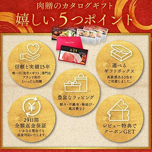 [肉贈]米沢牛カタログギフト1万円YAコース【赤】|A5A4限定すき焼き焼肉ステーキしゃぶしゃぶランチ選べるカタログ内祝い