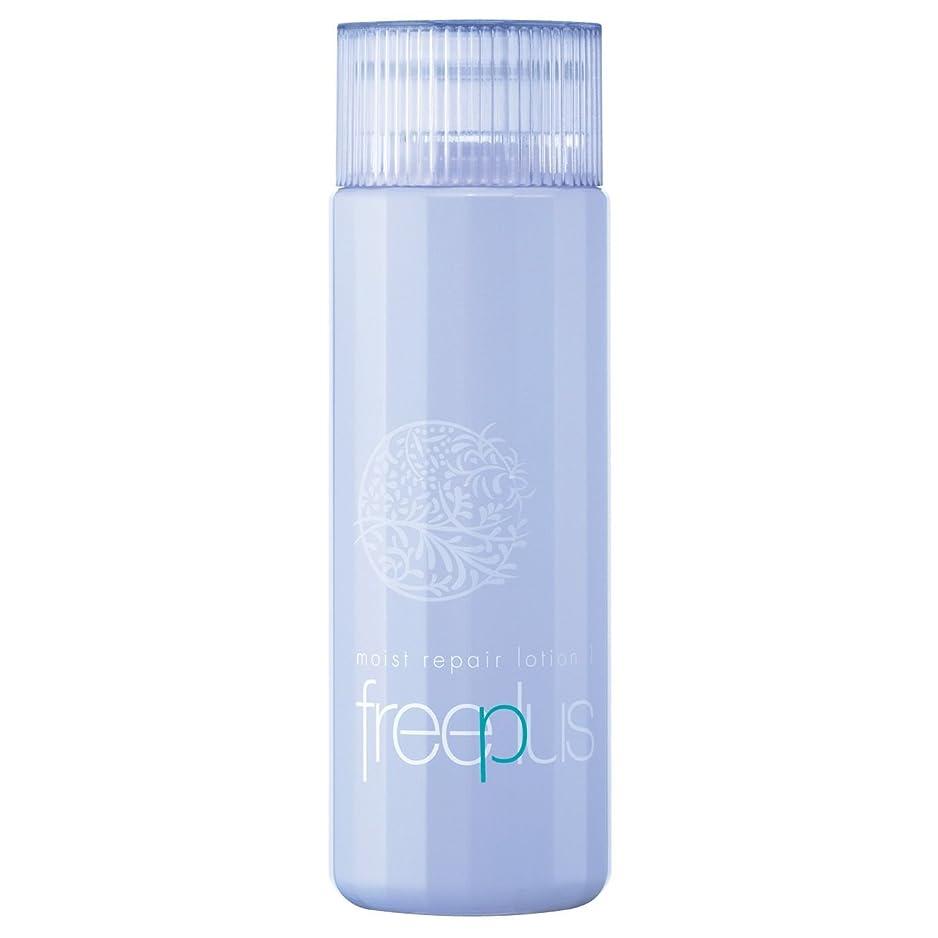 トロリー冷淡な批判的にフリープラス モイストリペアローション1(さっぱりタイプ)(化粧水)