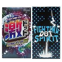 激ドット ロングプレイタイプ 8コ入 + FIGHTING SPIRIT (ファイティングスピリット) コンドーム DOT(つぶ) 12個入