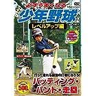 DVD>必ずうまくなる少年野球レベルアップ編バッティング・バント・走塁 (<DVD>)