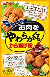 昭和産業 昭和(SHOWA) お肉をやわらかくするから揚げ粉(80g)
