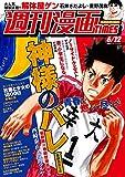 週刊漫画TIMES 2020年6/12号 [雑誌] (週刊漫画TIMES)