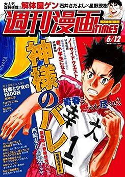 [雑誌] 週刊漫画TIMES 2020年6/12号