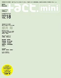+act. mini (プラスアクトミニ) vol.18 (+act. 2012年 9月号 増刊)