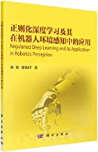 Regularized deep learning and its application in robot environment perception(Chinese Edition)
