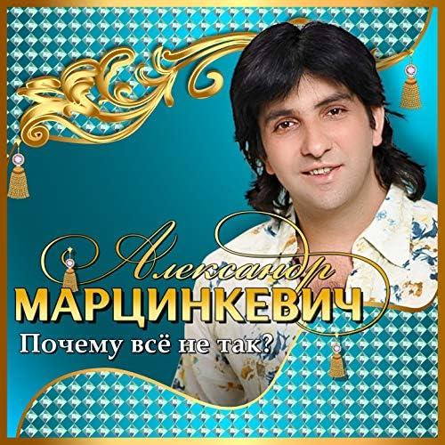 Александр Марцинкевич
