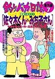 釣りバカ日誌 番外編(7)佐々木くん&みち子さん (ビッグコミックス)