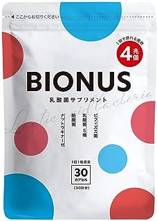 乳酸菌 サプリ ビオナス [4兆個 生きたビフィズス菌] 酪酸菌 ナットウキナーゼ 30日分