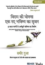 Viram ki Ghoshna: Ek Naye Bhavishya Ka Srijan