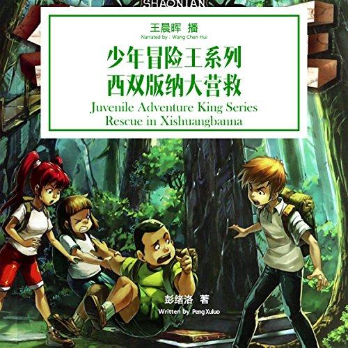 少年冒险王系列:西双版纳大营救 - 少年冒險王系列:西雙版納大營救 [Juvenile Adventure King Series: Rescue in Xishuangbanna] (Audio Drama) audiobook cover art