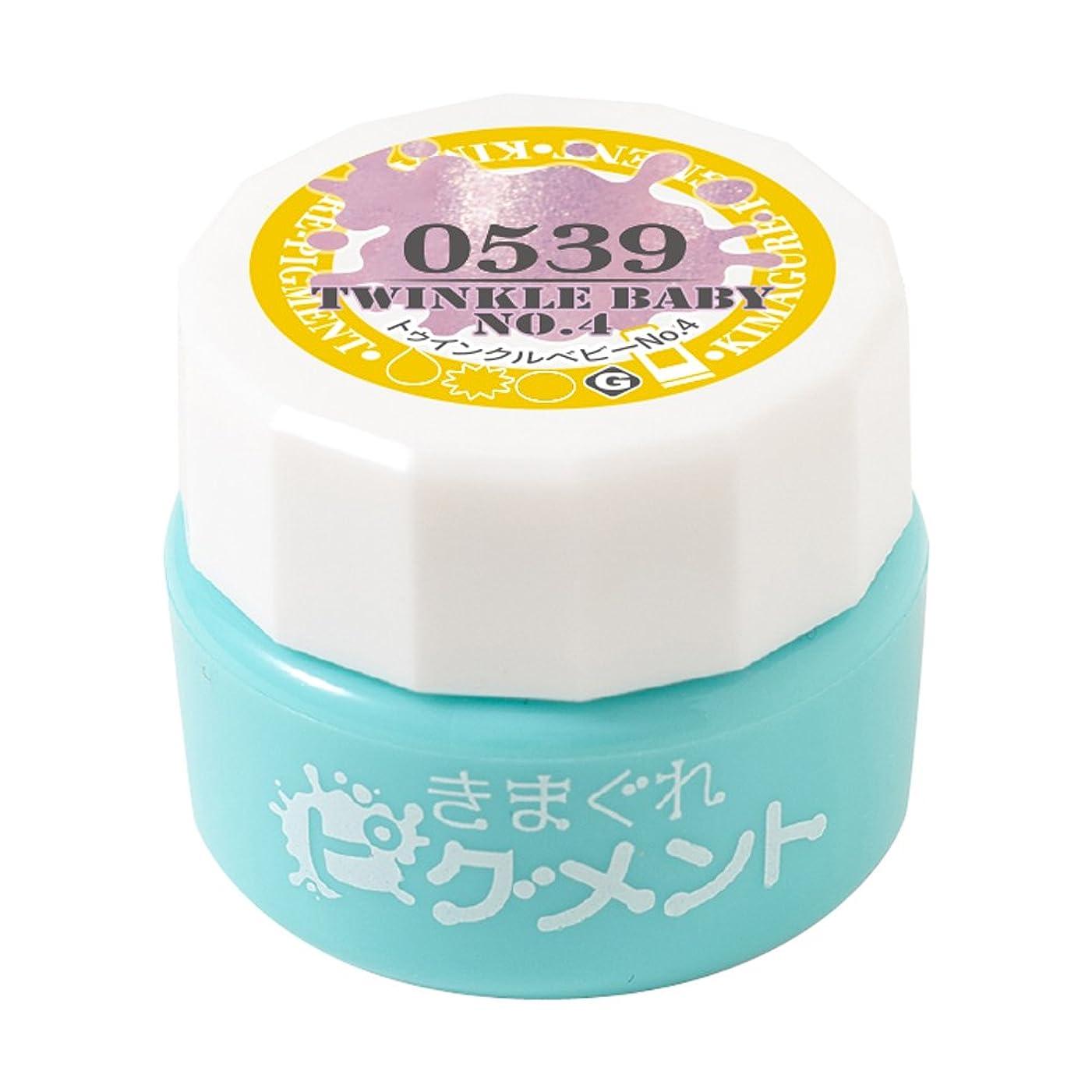 贅沢プラグ嫌いBettygel きまぐれピグメント トゥインクルベビー4 QYJ-0539 4g UV/LED対応