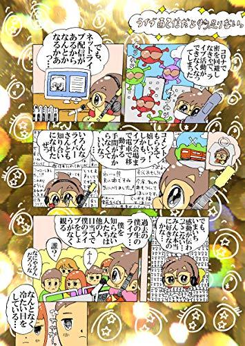 ライブ配信だと物足りないっ(目がキラキラ) ヌミャーンのオリジナル漫画集