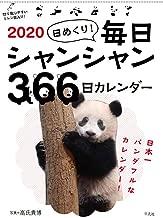 2020日めくり!  毎日シャンシャン366日カレンダー (9784582646009)