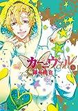 カーニヴァル 17 (IDコミックス ZERO-SUMコミックス)