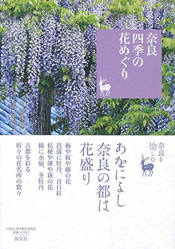 奈良 四季の花めぐり (奈良を愉しむ)
