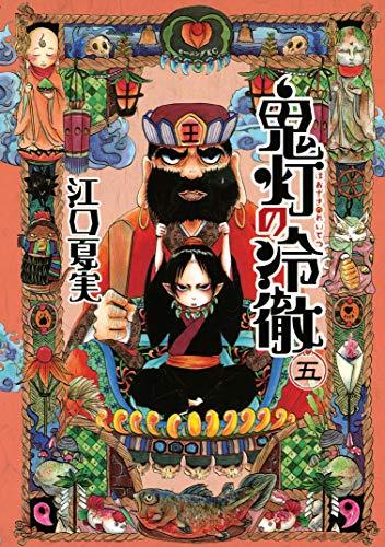 鬼灯の冷徹(5) (モーニングコミックス)