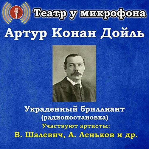 Ukradennyy brilliant cover art
