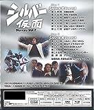 放送開始45周年記念企画 甦るヒーローライブラリー 第24集 シルバー仮面 Blu-ray Vol.2_04