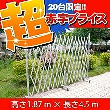 [ALMAX]アルマックス アルミキャスターゲートEXG1840N(J) W4.5m×H1.9m (門扉・フェンス対応)